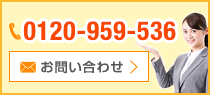 電話番号0120-959-536 メールでお問合せ